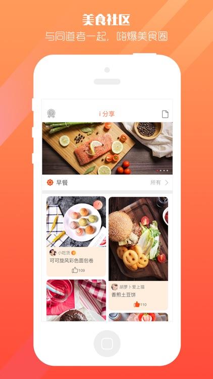 爱妻知味 - 美食菜谱厨房必备 screenshot-3