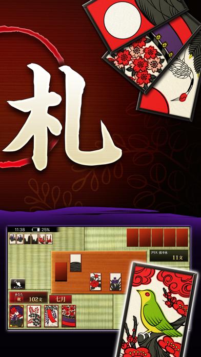 ザ・花札 - 「花合わせ」と「こいこい」が遊べるカードゲームのおすすめ画像2