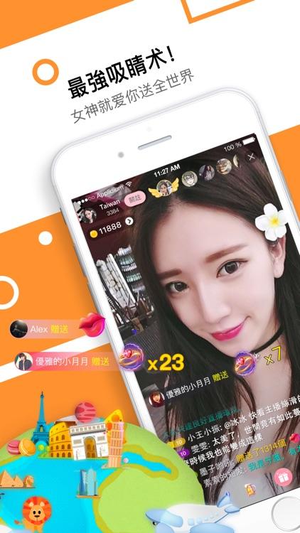 Up直播Pro screenshot-3