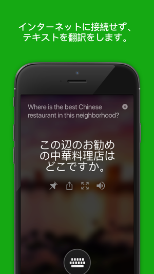 Microsoft 翻訳 Screenshot