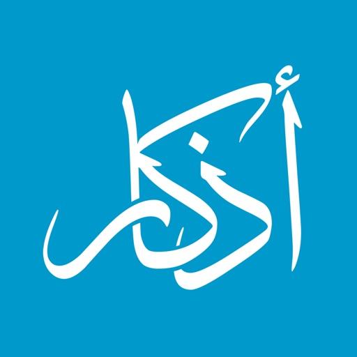 Athkar - أذكار