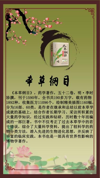 本草纲目 - 中国古典中医药物知识解读 screenshot-3