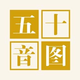 日语五十音图-日语口语、日语听力学习
