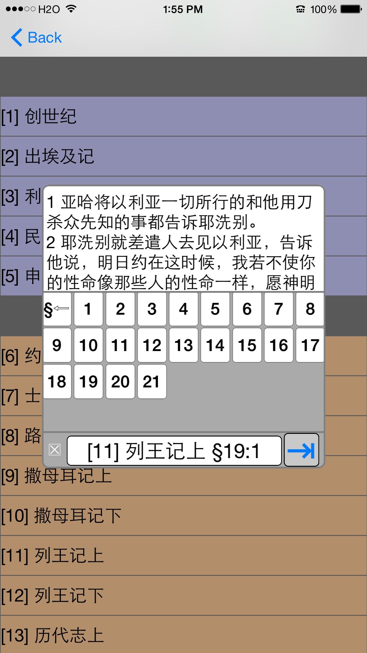 圣经(文本+语音)(简体)和合本 Screenshot