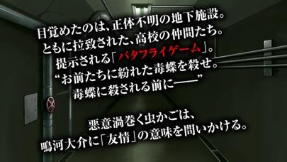 ADV 鈍色のバタフライ screenshot1