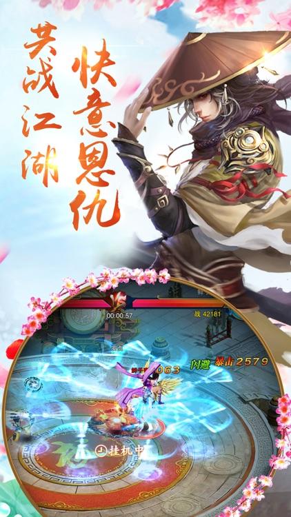剑侠龙吟 -仙侠修仙世界梦幻手游 screenshot-4