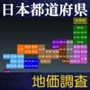 日本都道府県地価調査2010 - iPhoneアプリ