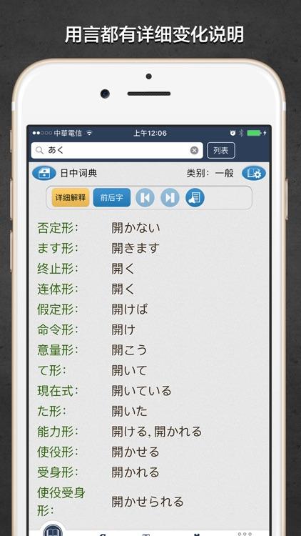 译经 Transwhiz 日中翻译/词典 v4