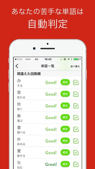 mikan 中国語のおすすめ画像4