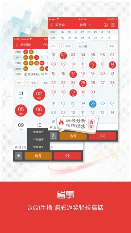 爱乐透彩票-双色球大乐透预测投注开奖软件