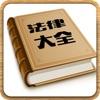 法律大全-司法考试中国法律法规指南