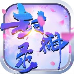 封神录-(仙侠)2017热门修仙手游