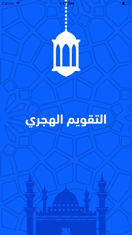 امساكية رمضان 2017 - 1438