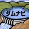 ダムを見に行こう! 「ダムナビ」は、日本全国にある約3000カ所のダムについて、水系、河川名、方式、目的、大きさ、総貯水量、事業者、竣工年等のデータを網羅したアプリです。県別、方式別、貯水量順などのソート機能を備える他、全てのダムの位置情報を収録し、マップ表示が可能です。現在地近くのダムを検索・表示する機能も備えています。ドライブ旅行、ツーリング旅行に対応した経路ナビ機能とも連携しており、気軽にダムを訪問・見学することができます。また、話題の国土交通省発行「ダムカード」の配布情報を収録しています。 ※ダムカード情報は2016年10月1日現在の国交省のデータに基づいています。