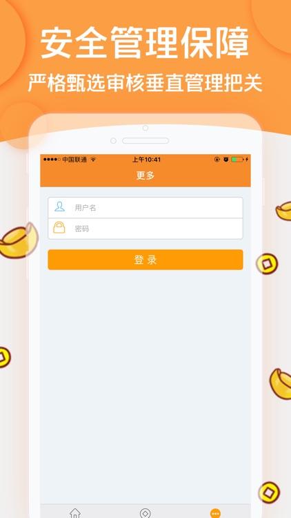 元宝理财福利版 screenshot-3