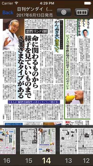 日刊ゲンダイスクリーンショット