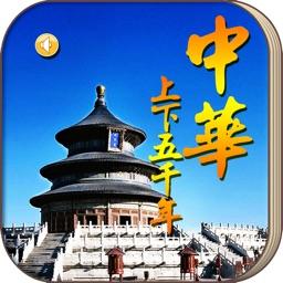 中华上下五千年(有声)
