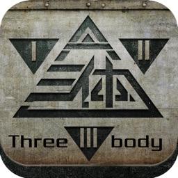 【有声】三体三部曲合集-首部有声科幻小说,用科幻的眼睛看现实,从-黑暗森林法则看宇宙、生存、文明发展