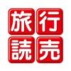 旅行読売 - iPhoneアプリ