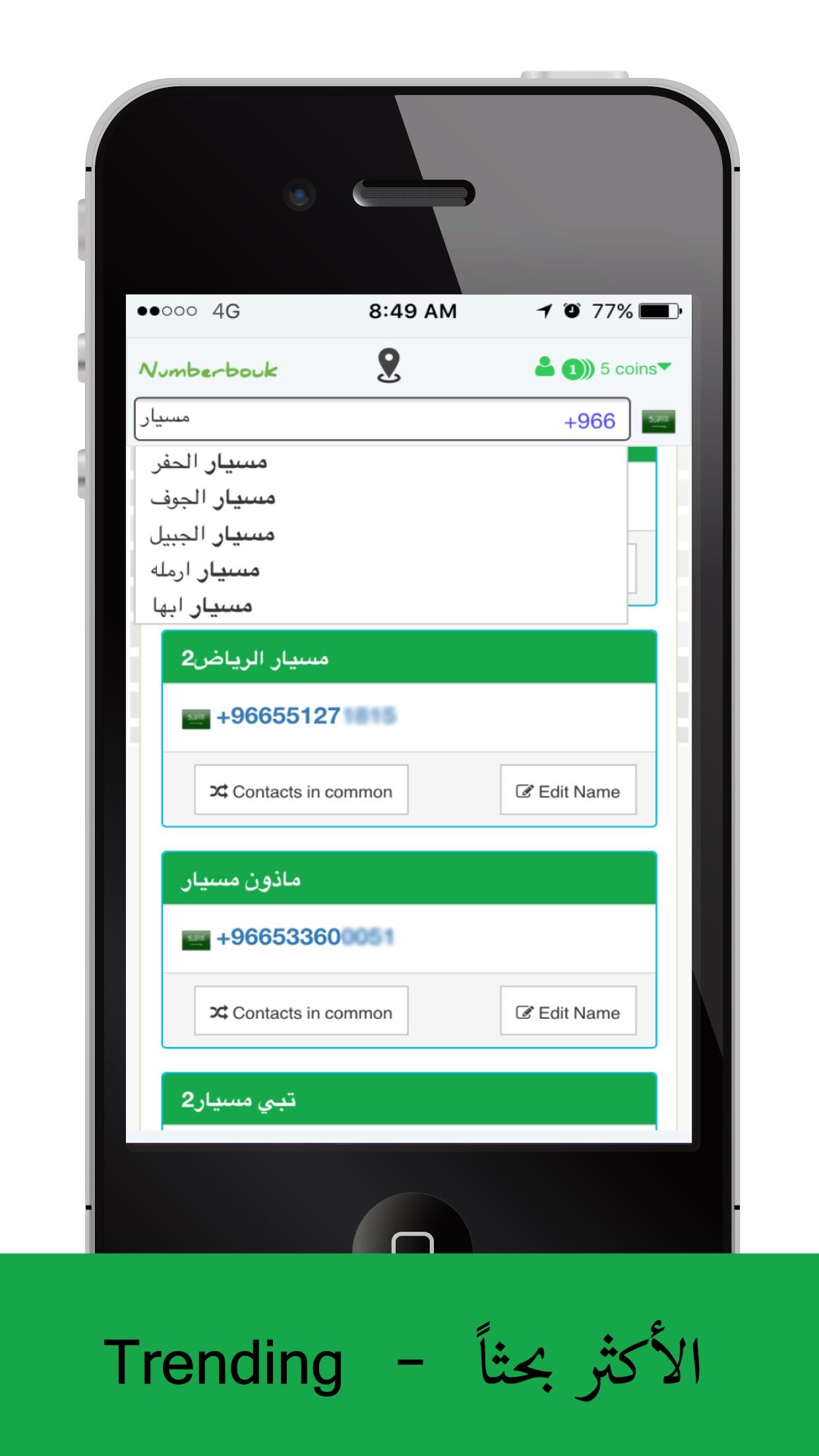 Number bouk : Caller ID- نمبربوك :دليل هوية المتصل Screenshot