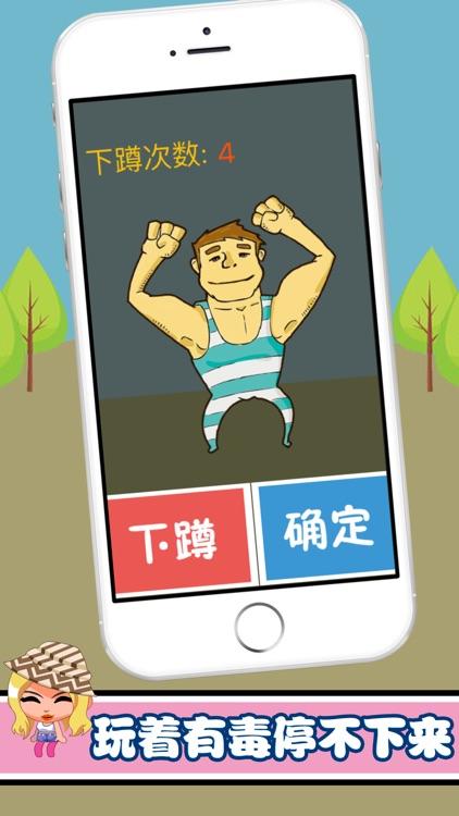最坑爹益智类游戏 screenshot-3