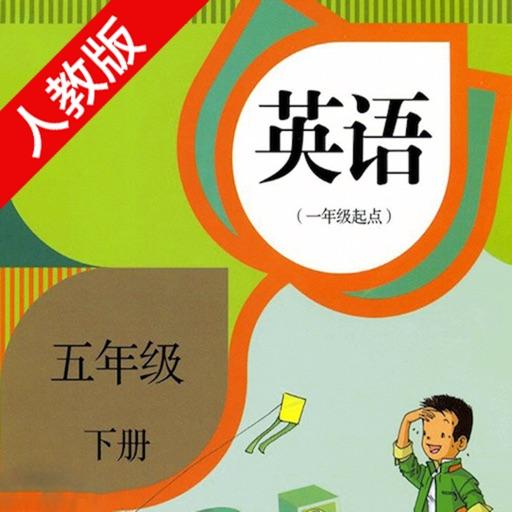 五年级下册-小学英语点读教材