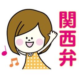 関西弁女子のステッカー