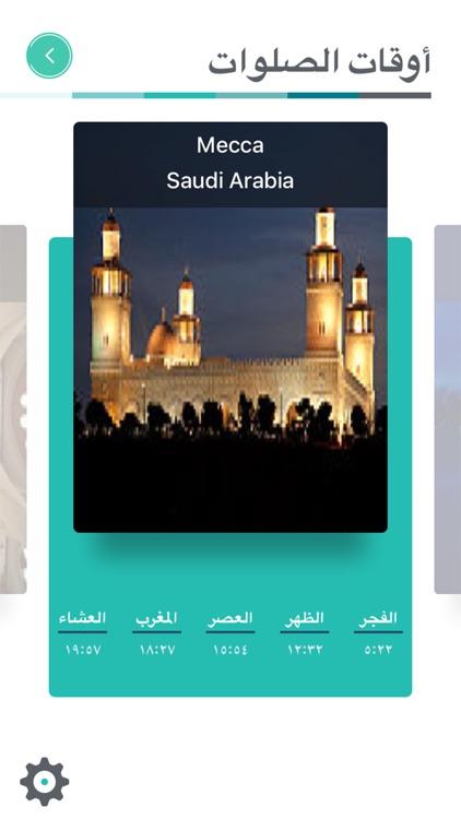 MySalaah3 screenshot-3