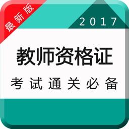 教师资格证2017真题库-教师招聘考试通关神器