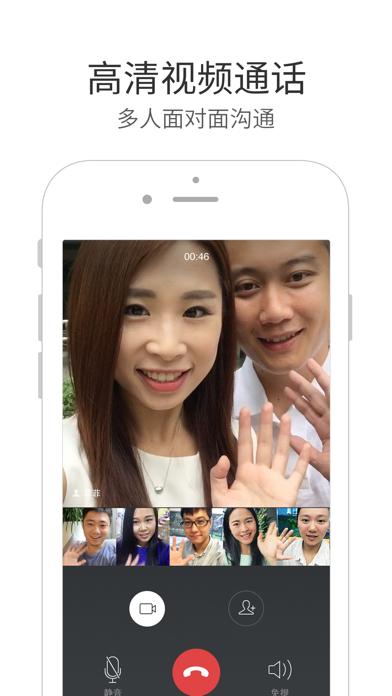 微信电话本——高清免费通话 screenshot two