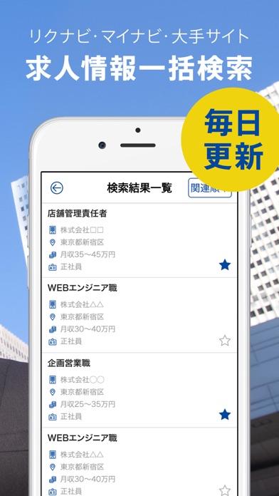 転職サーチ 正社員・派遣社員の仕事探しアプリスクリーンショット2