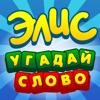 Элис - угадай слово игра ассоциации крокодил мафия - iPhoneアプリ