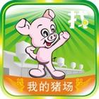 找一找猪网 icon