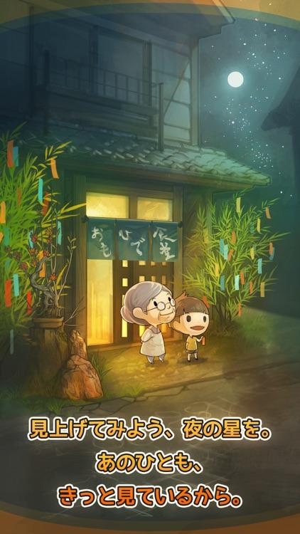思い出の食堂物語 ~心にしみる昭和シリーズ~ screenshot-4