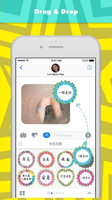 安息花圈贴纸,设计:wenpeiのスクリーンショット3