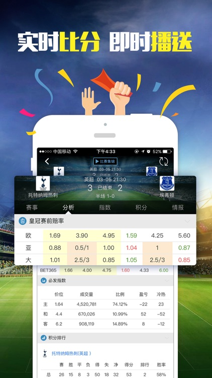 好彩店彩票-手机买竞彩足球、彩票、竞彩篮球 screenshot-3