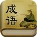 成语大词典HD 历史故事文化常识大全