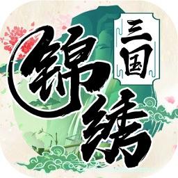 锦绣三国-HD