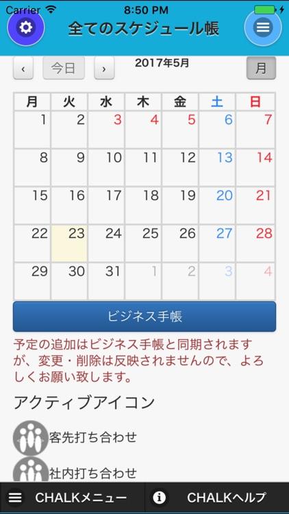 CHALK ビジネス専用チャット screenshot-3