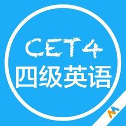 英语四级-星火英语四六级词汇和英语听力学习软件