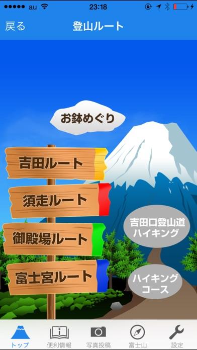 富士登山NAVIのおすすめ画像3