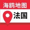 法国地图-海鸥法国中文旅游地图导航