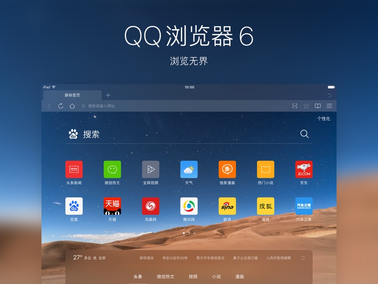 QQ浏览器HD – 专为iPad定制的极速浏览器