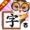 人教版一年级语文上册-小学拼音识字教辅游戏