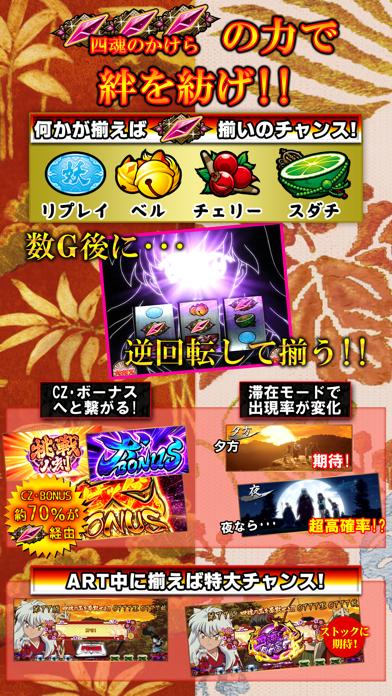 パチスロ犬夜叉【777NEXT】のスクリーンショット3