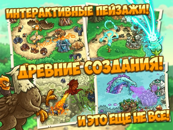 Игра Kingdom Rush Origins HD