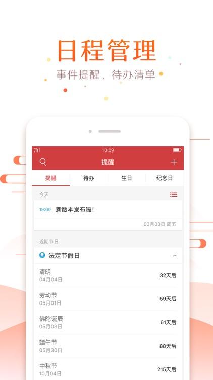 万年历-日历天气农历黄历 screenshot-3