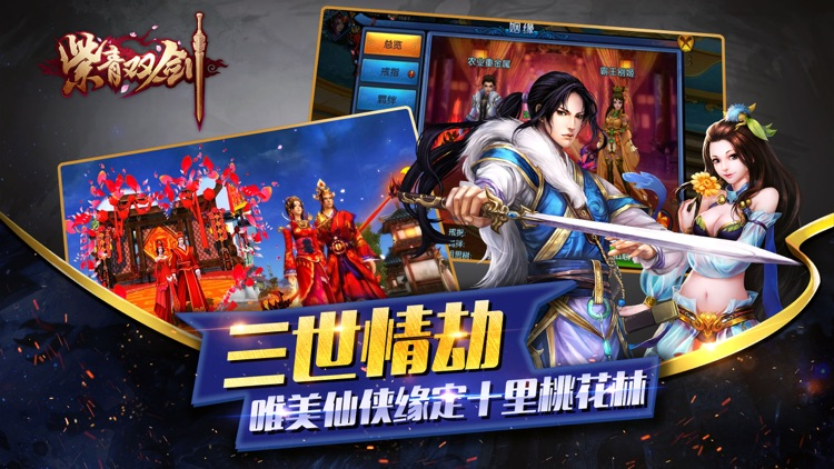紫青双剑之梦回蜀山