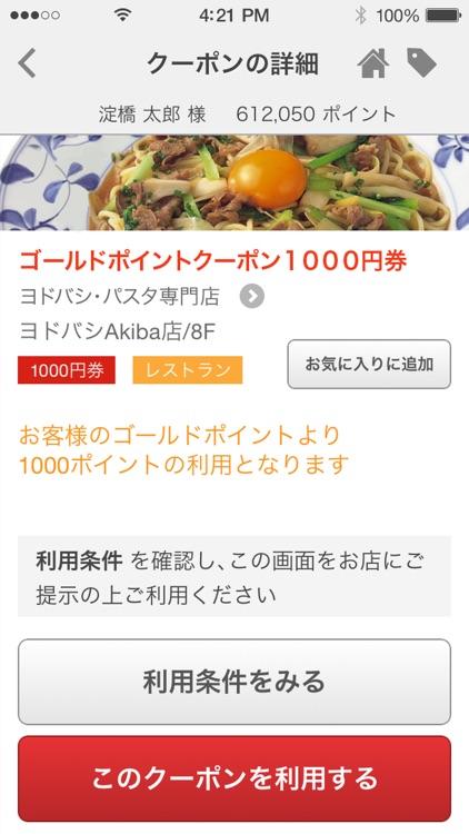 ヨドバシゴールドポイントカード screenshot-3