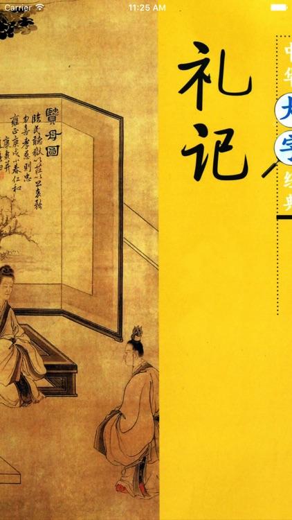 《礼记》 --- 中国古代一部重要的典章制度选集